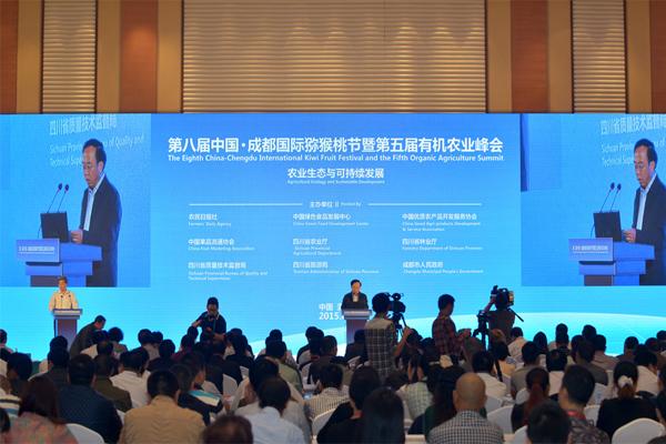 第八届中国成都国际猕猴桃节暨第五届有机农业峰会开幕现场