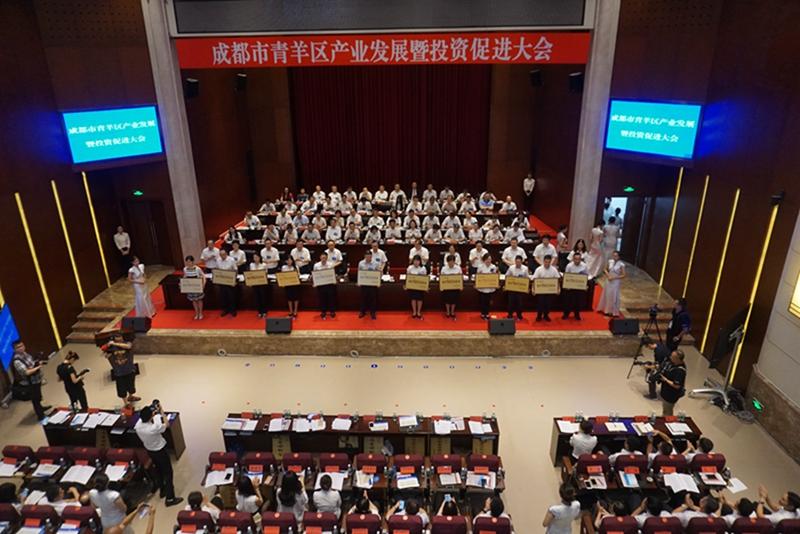 850亿融资308亿产业项目签约落地青羊