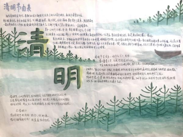 锦江区川师大附中外国语学校2020届5班  张烨真