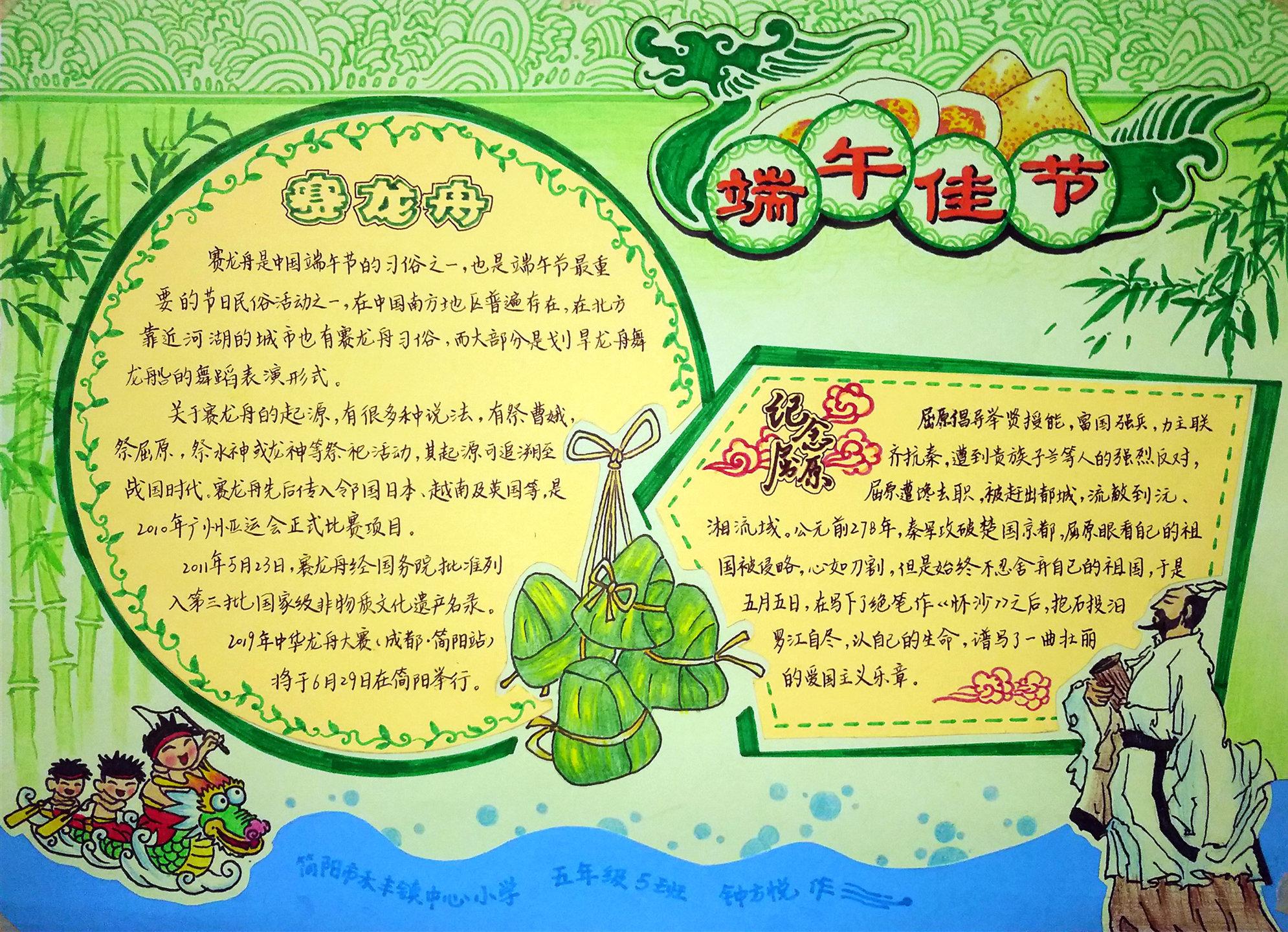 简阳 禾丰中心小学 5.5班 钟方悦