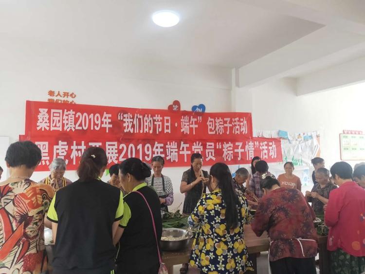 """桑园镇开展2019年""""我们的节日•端午""""包粽子活动"""