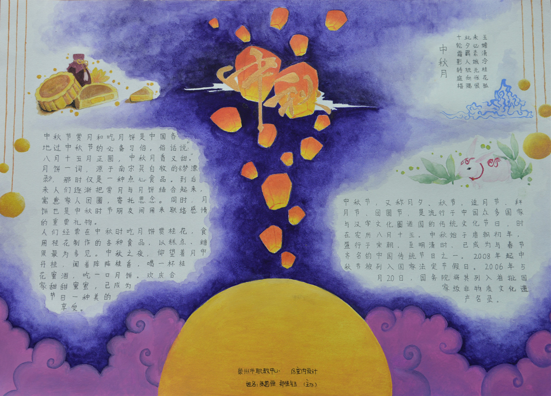 崇州市职业教育培训中心18室内设计班-郑佳钰、张思恒-《中秋月圆》