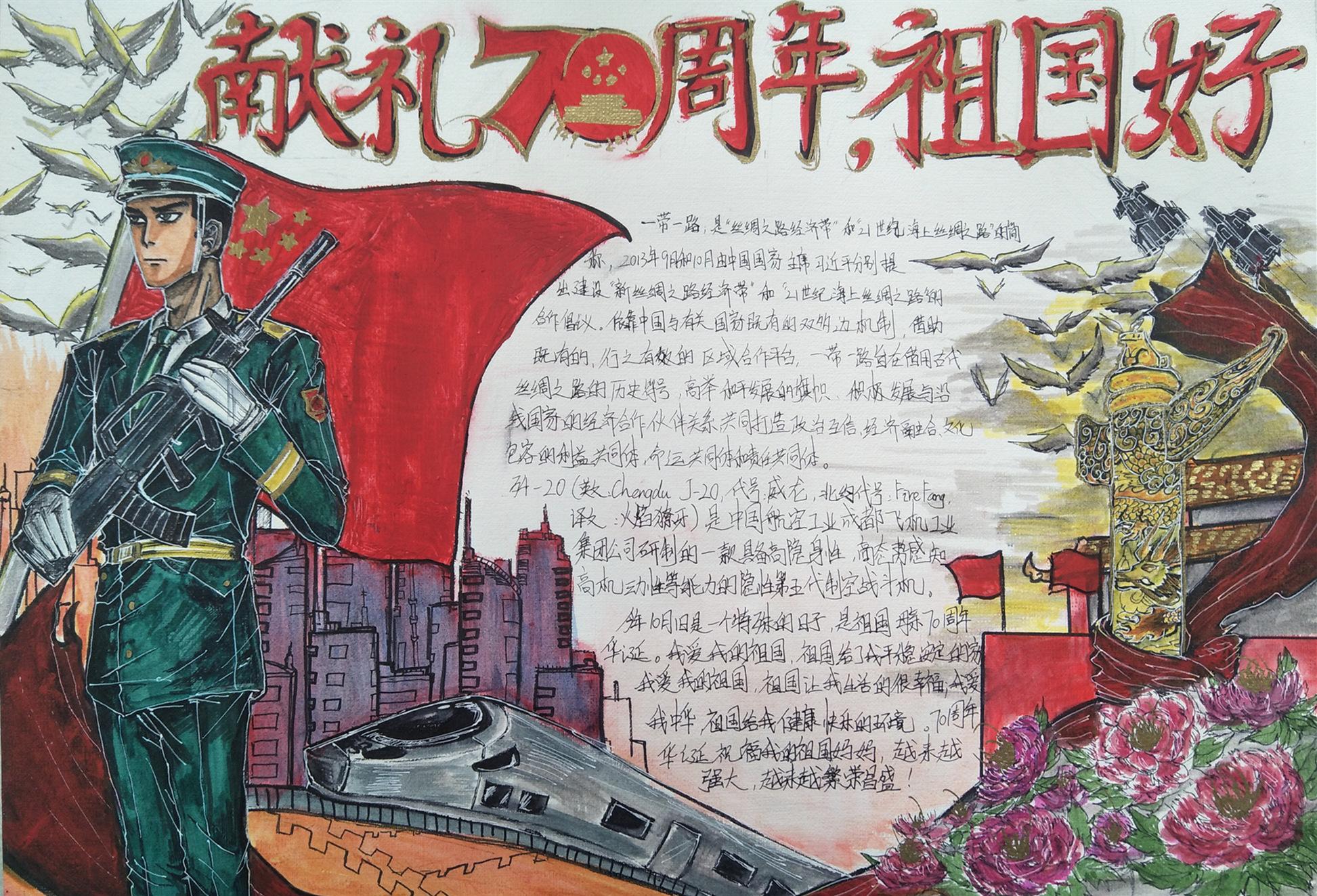 青羊区-树德实验中学清波校区九年级21班-杨诗悦《献礼70周年——祖国好》