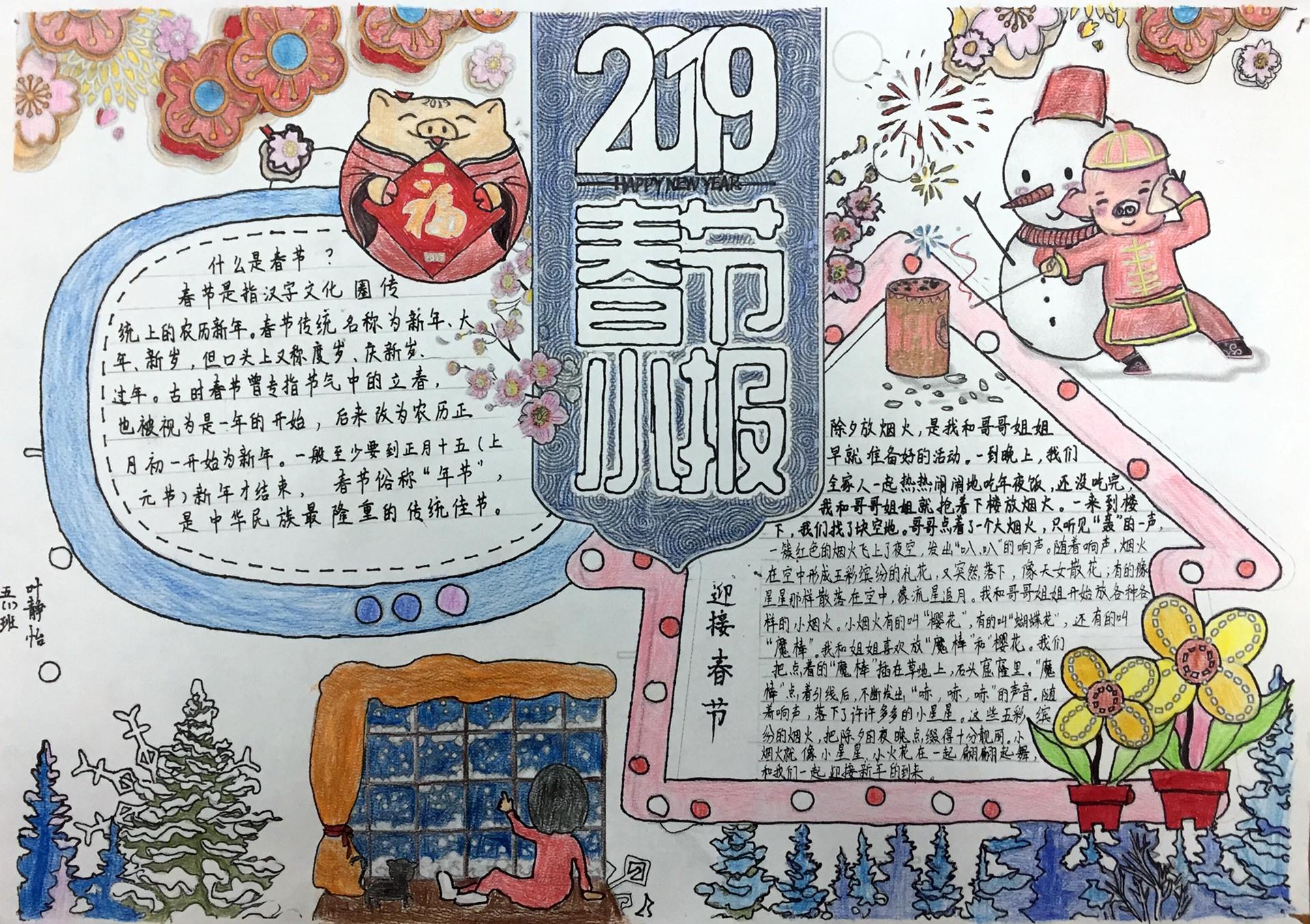 成华区-成都市建设路小学5.1班-叶静怡