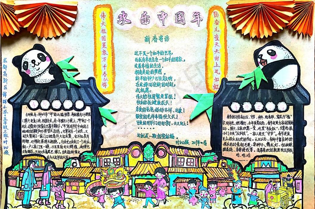 天府文化传承奖-高新区-锦晖小学五年级3班-叶沁媛